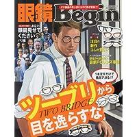 眼鏡Begin 表紙画像