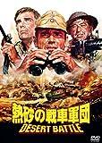 熱砂の戦車軍団 [DVD]