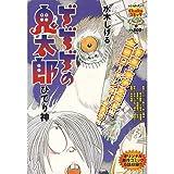 ゲゲゲの鬼太郎 ひでり神 (Chuko コミック Lite)