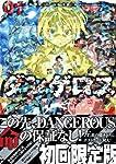 戦闘破壊学園ダンゲロス(1)初回限定版 (プレミアムKC ヤングマガジン)
