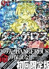 人気異能力バトル小説の漫画版「戦闘破壊学園ダンゲロス」
