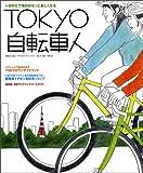 Tokyo自転車人 Vol.3 2009 (別冊山と溪谷)