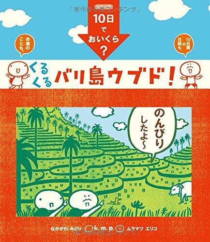 10日でおいくら? くるくる バリ島 ウブド! (単行本)