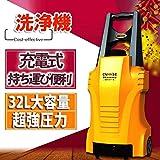 充電式 タンク式 高圧洗浄機 32L タイヤ付きで持ち運び便利