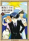 航海王子の優雅な船旅 / ひらの あゆ のシリーズ情報を見る
