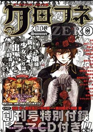 クロフネZERO (ゼロ) 2008年 06月号 [雑誌]