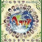 アニメ「ヘタリア Axis Powers」サウンドワールド