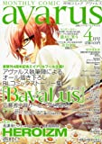 COMIC avarus (コミック アヴァルス) 2012年 04月号 [雑誌]