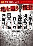 地を這う捜査: 「読楽」警察小説アンソロジー (徳間文庫)