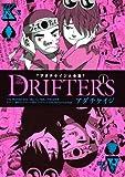 アダチケイジ大全集 The DRIFTERS(1) (モーニング KC)