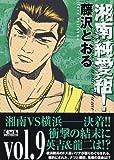 湘南純愛組! vol.9 (講談社漫画文庫)