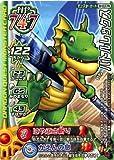 ドラゴンクエスト モンスターバトルロードⅠ 第二章 バトルレックス 【ノーマル】 M-037N