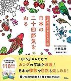 自律神経を整えるぬり絵 日本の二十四節気をぬる
