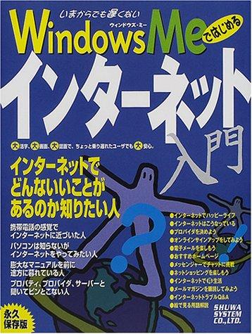 WindowsMeではじめるインターネット入門 (How‐nual図解)