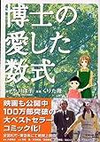 博士の愛した数式 (講談社コミックスDX (2130巻))