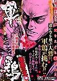 軍鶏 猛禽の王編 (プラチナコミックス)