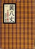 黄八丈―その歴史と製法 (1978年)