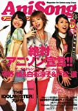 アニソンマガジン Vol.5 (2008) (5) (洋泉社MOOK)