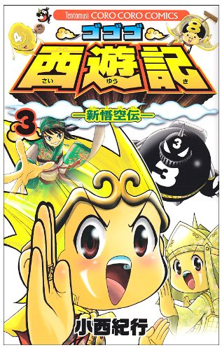 ゴゴゴ西遊記 3 (てんとう虫コロコロコミックス)