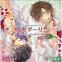 吸血ダーリン ファンディスク vol.1 レミ&ハルキ出演声優情報