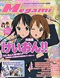 Megami MAGAZINE ( メガミマガジン ) 2010年 05月号 [雑誌]