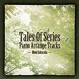 「テイルズ・オブ」シリーズ ピアノセレクション