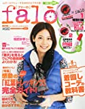 falo (ファーロ) BE-PAL for natural outdoorgirls 2011年11/1号 [雑誌]