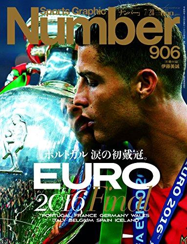 Number(ナンバー)906号 ポルトガル 涙の初戴冠。 (Sports Graphic Number(スポーツ・グラフィック ナンバー))