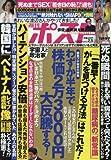 週刊ポスト 2016年 2/5 号 [雑誌]