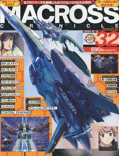 MACROSS CHRONICLE (マクロス・クロニクル) 2009年 10/15号 [雑誌]