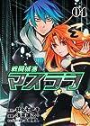 戦闘城塞マスラヲ (4) (角川コミックス・エース 263-4)