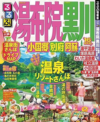 るるぶ湯布院 黒川 小国郷 別府 阿蘇'16 (るるぶ情報版(国内))