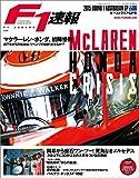 F1 (エフワン) 速報 2015 Rd (ラウンド) 01 オーストラリアGP (グランプリ) 号 [雑誌] F1速報