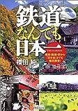 鉄道なんでも日本一―車両・路線・駅から「日本初」までを徹底調査! (PHP文庫)