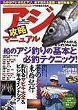 アジ攻略マニュアル (タツミムック—釣れるさかなシリーズ)