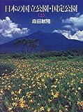 日本の国立公園・国定公園〈上〉