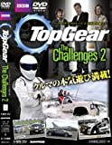 TOP GEAR THE CHALLENGE DVD 2 (日本語版) (<DVD>)
