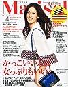 marisol (マリソル) 2013年 04月号 [雑誌]