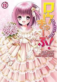 ロウきゅーぶ! (11) (電撃コミックス)