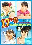 矢島舞美 DVD『17's -SEVENTEEN'S-』