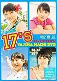 矢島舞美 17's-SEVENTEEN'S- [DVD]