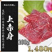 熊本産 上赤身 馬刺し 100g(1~2人前) 生肉 贈答 タレ 醤油 馬肉