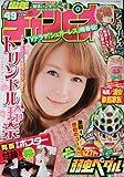 週刊少年チャンピオン 2012年11月15日号 No.49