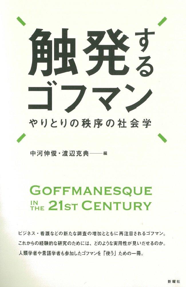『触発するゴフマン——やりとりの秩序の社会学』表紙イメージ