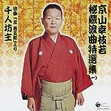 京山幸枝若秘蔵浪曲特選集(一) 浪曲 千人坊主