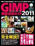 GIMP2011 ( )