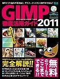 GIMP徹底活用ガイド2011 (インプレスムック エムディエヌ・ムック)