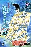 あさきゆめみし―源氏物語 (2) (講談社コミックスミミ (961巻))