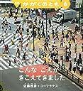 かがくのとも 2015年 06 月号 [雑誌]