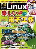 日経Linux(リナックス) 2014年 11月号 [雑誌]
